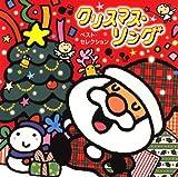 クリスマス・ソング ベスト・セレクション