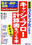 超実践 3ステップ式だからキャッシュフロー計算書をすらすらつくる本—基本から連結まで図解でマスター!