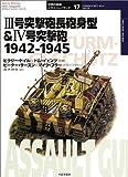 III号突撃砲長砲身型&IV号突撃砲 1942‐1945 (オスプレイ・ミリタリー・シリーズ 世界の戦車イラストレイテッド)