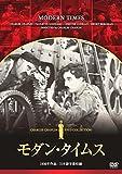 チャールズ・チャップリン モダン・タイムス TND-6504 [DVD]