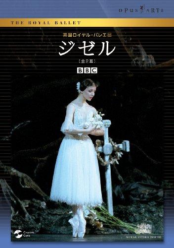英国ロイヤル・バレエ団 「ジゼル」(全2幕 ピーター・ライト版) [DVD]