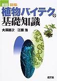 図集・植物バイテクの基礎知識
