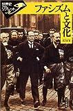 ファシズムと文化 (世界史リブレット)(田之倉 稔)