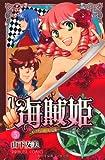 海賊姫~キャプテン・ローズの冒険~ 5 (プリンセスコミックス)