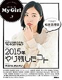別冊CD&DLでーた My Girl vol.7 (エンターブレインムック)