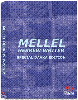 Mellel Hebrew Writer