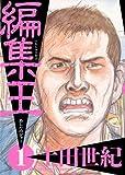 編集王(1) (ビッグコミックス)