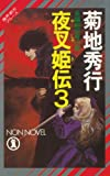 Yashakiden:  The Demon Princess Volume 3 (Novel) (1569701474) by Kikuchi, Hideyuki