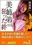 美姉弟—狂った絆 (フランス書院文庫)