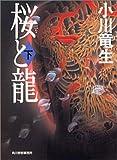 桜(はな)と龍〈下〉 (ハルキ文庫)