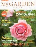 My GARDEN (マイガーデン) 2010年 11月号 [雑誌]