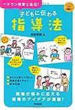 子どもに伝わる指導法 (SEIBIDO保育BOOK)