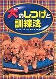 犬のしつけと訓練法