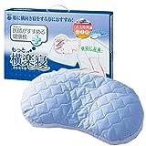東京西川 枕 もっと横楽寝 医師がすすめる健康枕 ブルー