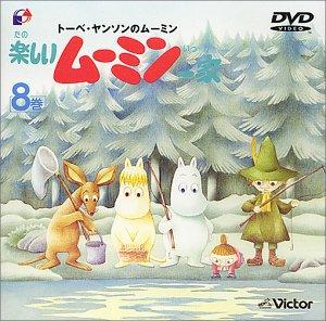 楽しいムーミン一家 8巻 [DVD]