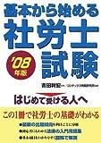 基本から始める社労士試験 '08年版 (2008)