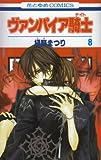 ヴァンパイア騎士 8 (8) (花とゆめCOMICS)