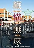北京縦横無尽2015: タクシーふた乗り分で「世界遺産天国北京」を徹底攻略 Juo-Mujin