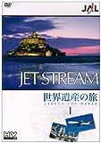 JAL ジェットストリーム「世界遺産」の旅 AROUND THE WORLD Vol.1 [DVD]