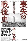 「喪失の戦後史」販売ページヘ