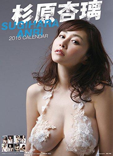 杉原杏璃 2015カレンダー