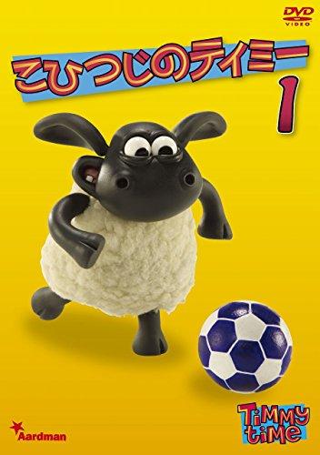 こひつじのティミー 1 [DVD]