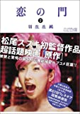 恋の門 ハンディ版 (2) (ビームコミックス)