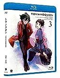 トワノクオン 第三章[Blu-ray/ブルーレイ]