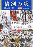 清冽の炎〈第5巻〉群萌の春—1968東大駒場