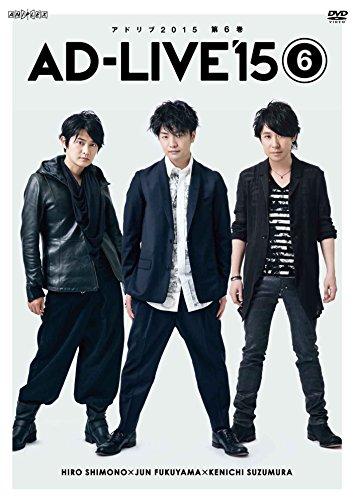「AD-LIVE 2015」第6巻 (下野紘×福山潤×鈴村健一) [DVD]