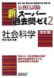 公務員試験 新スーパー過去問ゼミ2 社会科学[改訂版]一政治・経済・社会 (公務員試験)