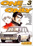 One & only 3 (ビッグコミックス)