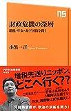 財政危機の深層―増税・年金・赤字国債を問う (NHK出版新書 449)