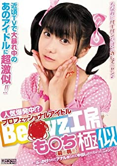 ! ?Beyz ()~~  [DVD]