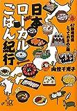 日本ローカルごはん紀行-47都道府県とっておきの一膳 (講談社プラスアルファ文庫)