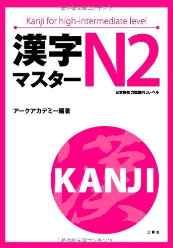 漢字マスターN2