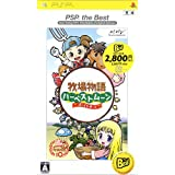 Bokujou Monogatari: Harvest Moon Boy And Girl (PSP The Best) [Japan Import]