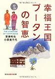 幸福王国ブータンの智恵 (知恵の森文庫 t さ 4-1)の画像