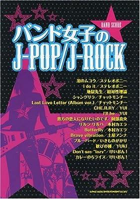 バンド女子のJ-POP/J-ROCK