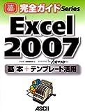 完全ガイド Excel2007 基本+テンプレート活用 powerd by Z式マスター (ASCII PERFECT GUIDE!完全ガイドSeries)