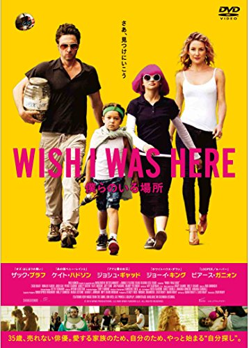 WISH I WAS HERE 僕らのいる場所 [DVD]