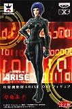 攻殻機動隊ARISE -GHOST IN THE SHELL- 攻殻機動隊ARISE DXFフィギュア【草薙素子】