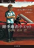 助手席のチェット (名犬チェットと探偵バーニー1) (創元推理文庫)