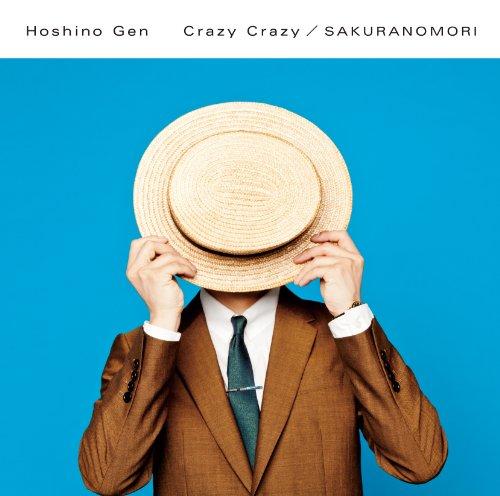 「Crazy Crazy/桜の森」(通常盤)