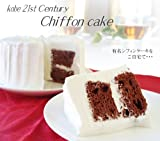 【神戸21世紀チョコレートシフォンケーキ】ココアのふんわり、しっとりシフォンに生クリーム