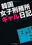 韓国女子刑務所ギャル日記