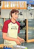 誰も寝てはならぬ 9 (9) (モーニングワイドコミックス)