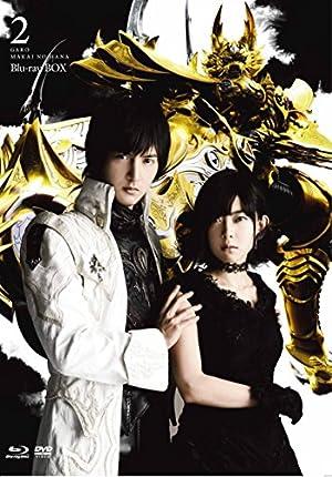 牙狼 (GARO) -魔戒ノ花- Blu-rayBOX 2