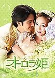オーロラ姫 DVD-BOX6[DVD]