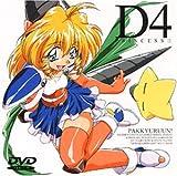 D4プリンセス(1)